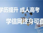 大专本科轻松入学 沈阳工业大学辽宁师范等多家大学任你选
