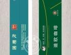 一万个筷子套650元 仅限11月 定做筷套印刷厂家