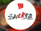 江边渔火巫山烤全鱼加盟费用/项目优势