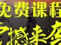 阳江电脑培训:免费课程,震撼来袭!全民免费学电脑!