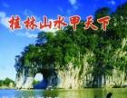 桂林旅游推荐行程(可独立包车旅游)
