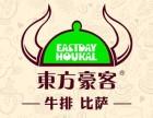 东方豪客加盟条件 东方豪客牛排西餐厅加盟