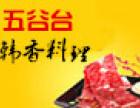 五谷台韩香料理加盟