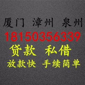 漳州龙文汽车抵押贷款,资金充足借款
