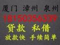 漳州短期汽车抵押贷款,应急借贷下款