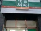 广汉幸福城 生活驿站转让