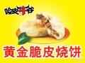 哈皮牛爷最好吃的黄金脆皮烧饼