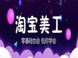 东莞长安厦岗淘宝电商培训学校淘宝美工培训