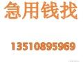 深圳龙华龙岗坪山新区汽车抵押贷款不押车贷款