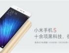 遂宁市小米5手机专卖店