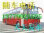 厦门到淄博的直达汽车/多少钱13779921525几个小时到