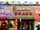 黄浦区大兴街沿街商铺转让仅30万,送重餐饮执照。