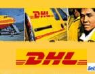 大连DHL快递专线美国 加拿大 英国 澳洲 新西兰
