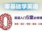 南京成人英语培训学校哪家好,零基础英语培训