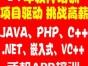 青岛JAVA培训哪家强青岛PHP培训学费多少