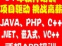 就业 青岛JAVA培训,PHP培训,NET,C/C++培训