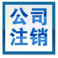 南昌专业代理记账工商注销税务咨询