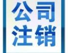 南昌代理公司注销变更解决财税疑难问题