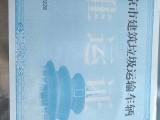 北京市海淀區裝修垃圾清運辦渣土消納證拉建筑垃圾