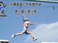 芜湖定制企业团队拓展,活动策划,撕***