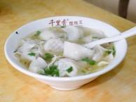 名小吃-千里香馄饨加盟加盟招商 仅需万元 1-2人扶持开店