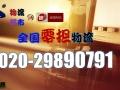 广州番禺桥南物流专线 广州桥南货运全国 番禺零担物流网