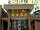 林芝嘉园 住宅底商 91平米 临街旺铺盛大发售!