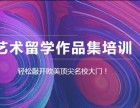 北京美行思远艺术留学培训机构靠谱吗