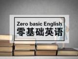 佛山零基础英语培训,成人英语,英语口语,商务英语