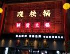重庆晓秧锅鲜货火锅加盟费多少钱 怎么加盟晓秧锅火锅
