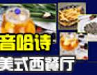 音哈诗美式西餐厅加盟