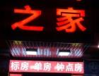 宁波火车站悦客之家宾馆