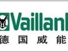 欢迎光临 上海威能壁挂炉维修服务,德国威能上海服务网点