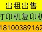 济南京瓷复印机专卖 济南复印机租赁