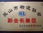 苏州物流公司 苏州货运公司 苏州运输公司 苏州配货站