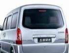 杭州面包车,小货车 拉货搬家 跑长途出租