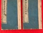 清·唐宗海撰。刊于光绪十八年(1892年)。唐氏
