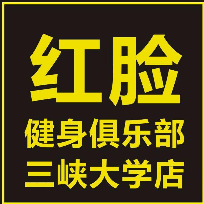 三峡大学红脸健身