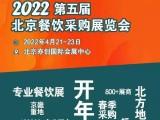 2022北京餐飲食材展會