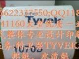 热熔胶tyvek 热粘合特卫强 自粘杜邦纸 纺丝粘合聚乙烯烃纤维