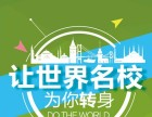 杭州德国留学,可信赖的一站式留学服务