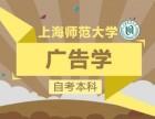 黄浦学历教育,上海师范大学广告学专业,自考本科文凭
