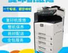 丰台科技园佳能复印机维修中心 佳能复印机售后维修 硒鼓墨粉
