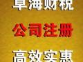 成都卓海财税为小企业提供财税和工商咨询
