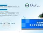 2016年武汉大学全日制本科助学班招生简章