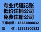 浦东陆家嘴专业代理记账 注销公司 进出口权 变更经营范围