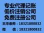 奉贤区专业代理记账 公司注册 解财税疑难 地址迁移 办理执照