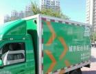 3米箱式小货车,搬家拉货。