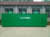 湘西30吨一天一体化美丽乡村建设生活污水水处理设备直销