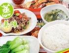 萍乡中式快餐加盟蒸美味需要多少钱